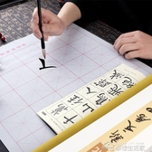 水寫布速幹學生成人米字格書法練字貼 柳體歐陽詢顏真卿柳公權 文房四寶套裝 夢想生活家