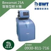 【BWT德國倍世】智慧型軟水機 Bewamat 25A【給小弟我一個服務的機會】【LINE ID: s099099】