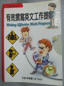 【書寶二手書T3/語言學習_YGC】有效撰寫英文工作提案_柯泰德