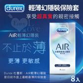 情趣用品 保險套 商品 避孕套 Durex 杜蕾斯‧AIR輕薄幻隱裝衛生套 8入【562618】
