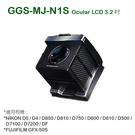 【EC數位】GGS-MJ-N1S-Ocular LCD 3.2吋經典摺疊3倍放大觀景器 NIKON