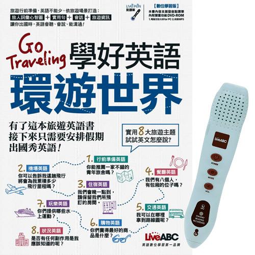 《Go Traveling學好英語環遊世界》+ LivePen智慧點讀筆(16G)