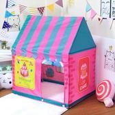 兒童帳篷室內男孩女孩玩具游戲屋分床神器寶寶家用公主小房子城堡WY【週年慶免運八折】