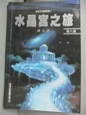 【書寶二手書T4/科學_KJF】水晶宮之旅_陳浩恩