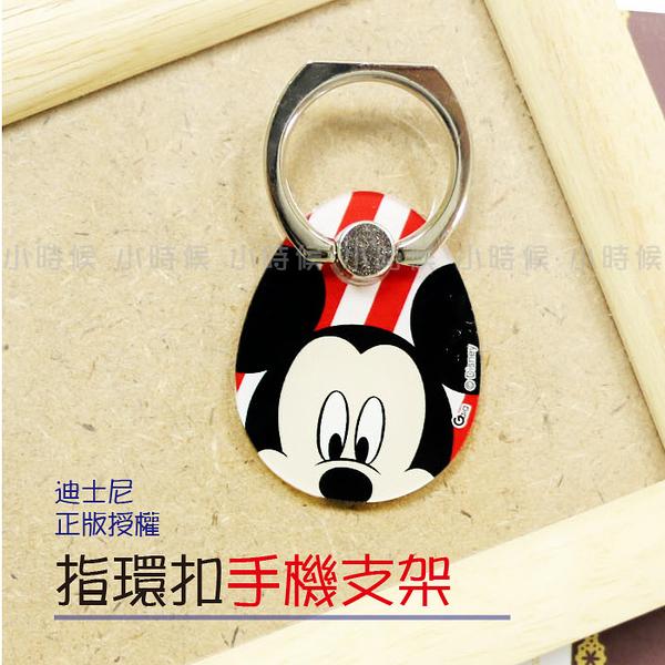 ☆小時候創意屋☆ 迪士尼 正版授權 橢圓 米奇 指環扣 手機 支架 無痕貼 手機架 婚禮小物