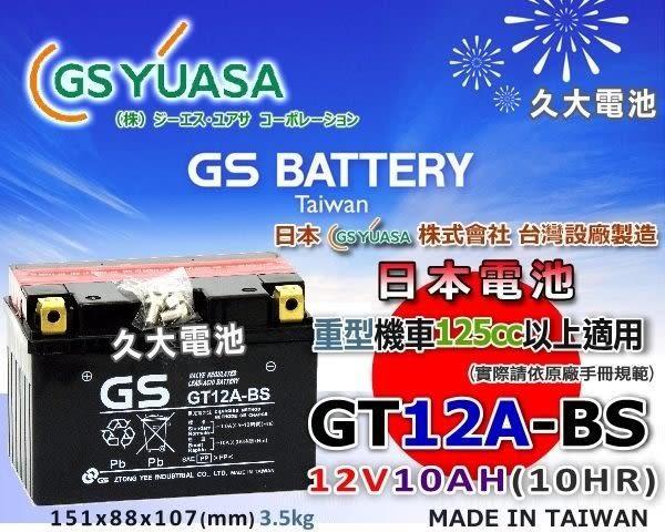 ✚久大電池❚ GS 機車電池 機車電瓶 gt12a GT12A-BS = YT12A-BS yt12a 湯淺機車電瓶