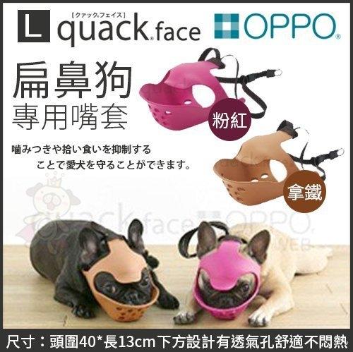 *KING WANG*【含運】日本OPPO【quack face 扁鼻狗專用嘴套L號】粉紅、拿鐵 兩色可選 犬用嘴套