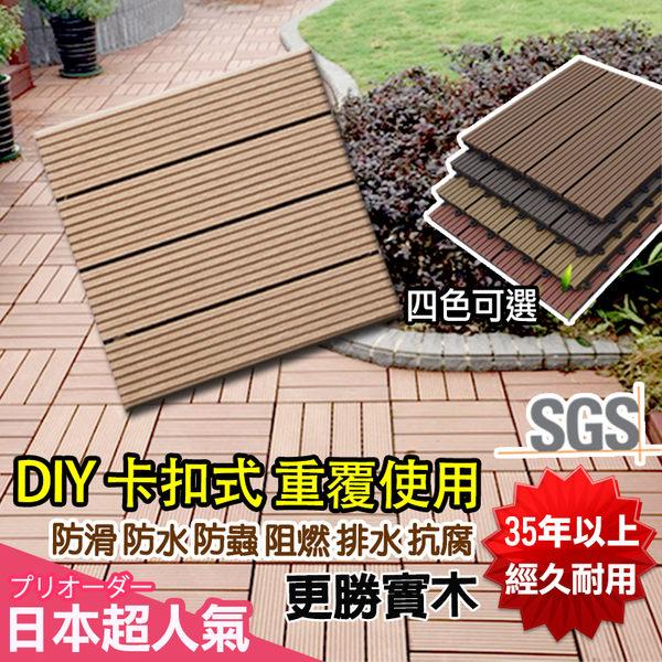 團購-日本抗腐防滑仿實木地板 (1組10入)《現貨供應》