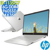【現貨】HP 15S-DU3004TX (i5-1135G7/8G+8G/960SSD/MX350 2G/15.6FHD/W10)特仕 繪圖獨顯筆電