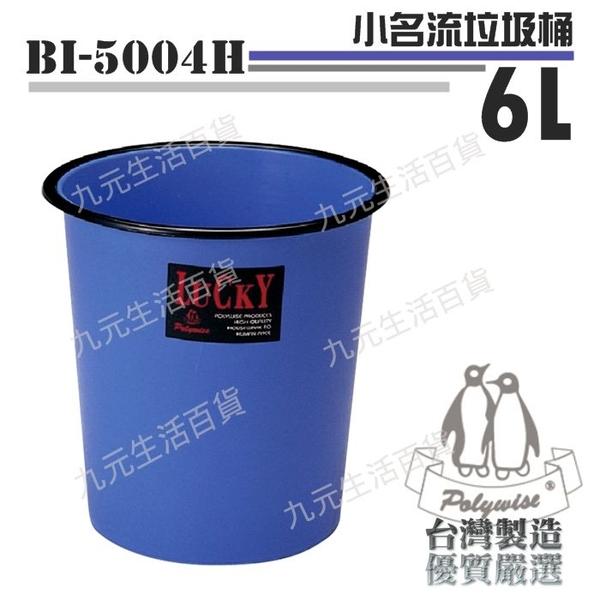 【九元生活百貨】翰庭 BI-5004H 小名流垃圾桶/6L 紙林 台灣製