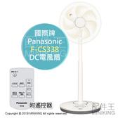 日本代購 空運 2019新款 Panasonic 國際牌 F-CS338 電風扇 電扇 DC扇 7段風量 遙控器
