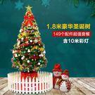 聖誕節裝飾品1.8m米聖誕樹套餐180cm加密非鬆針豪華聖誕樹加配件 WD 小時光生活館