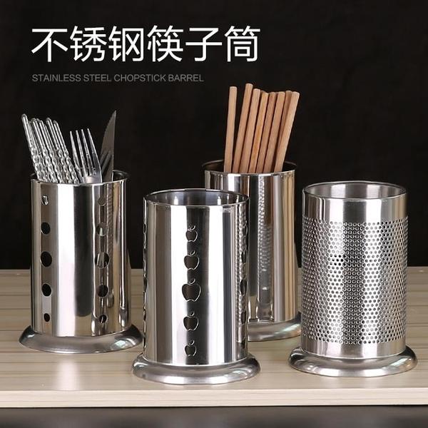不銹鋼廚房圓形筷子筒家用筷子簍筷子餐具收納盒置物架瀝水筷籠子 安雅家居館