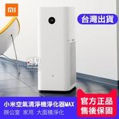 【妃凡】送500W變壓器*台灣出貨*官方正品*售後保固!小米 空氣清淨機 淨化器 MAX 198