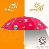 兒童直立傘雨傘寶寶幼稚園小孩學生男女童全自動安全長柄小傘【桃可可服飾】