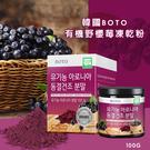 韓國BOTO 有機野櫻莓凍乾粉100g