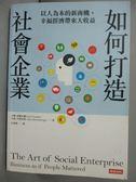 【書寶二手書T1/財經企管_GOT】如何打造社會企業_卡爾.弗蘭克爾