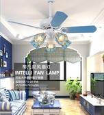 吊扇燈-地中海燈飾電風扇吊燈餐廳臥室家用電扇燈具歐式客廳簡約吊扇燈具 完美情人館YXS