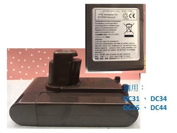 (副廠代用鋰電池)Dyson 22.2V專用鋰電池容量2200mAh適用DC31/DC34/DC35/DC44