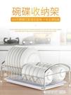 304不銹鋼碗碟架廚房單層水槽瀝水碗架 櫥柜內置放碗盤收納置物架 ATF 奇妙商鋪
