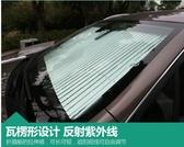 汽車防曬隔熱遮陽車窗簾遮陽簾