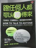 【書寶二手書T1/溝通_LIN】跟任何人都可以聊得來_萊拉‧朗德絲