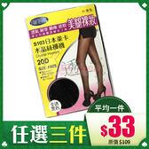 OL專用 透氣全透膚絲襪/褲襪(黑) 1入【BG Shop】全透明x百搭x基本款