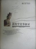 【書寶二手書T8/社會_LNY】敦煌學史事新證_陳國燦