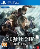 PS4 永恆的盡頭 4K HD 版(中文版)