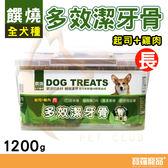 饌燒全犬種多效潔牙骨 起司+雞肉(長)-1200g【寶羅寵品】