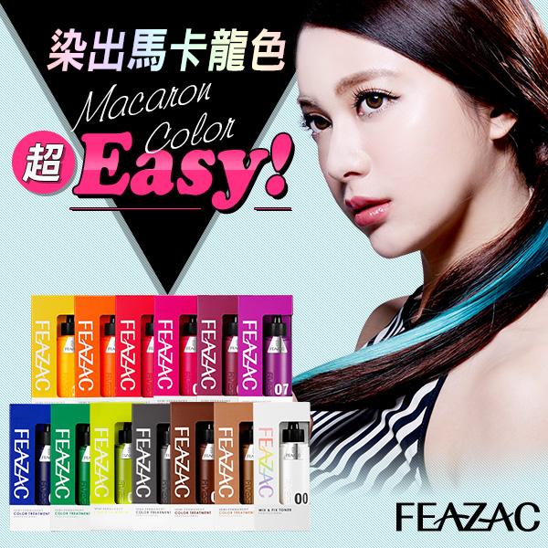 Feazac 舒科 胺基酸彩色修護染/修護素 150ml ◆86小舖 ◆ 染髮/護髮染