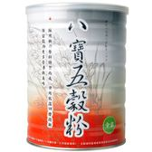 【康健生機】八寶五榖粉3罐組(900g/罐)