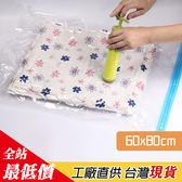 B600 抽氣 真空壓縮袋 60x80cm 5絲 真空 壓縮袋 真空收納袋 衣物 棉被 收納袋【熊大碗福利社】