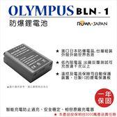ROWA 樂華 FOR Olympus BLN-1 BLN1 電池 外銷日本 原廠充電器可用 全新 保固一年 OM-D EM-5 EP5 E-M1