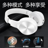 無線藍芽耳機頭戴式手機電腦運動音樂游戲耳麥  魔法鞋櫃