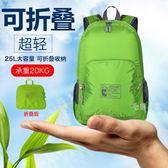 超輕戶外可折疊男女便攜防水輕便登山旅行皮膚包 DA3937『毛菇小象』