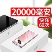 行動電源20000毫安培充電寶大容量超薄小巧便攜適用於沖手機通專用18W快充閃充(免運快出)