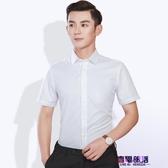 男士襯衫短袖 夏季商務職業休閒正韓修身青年純色半袖寸正裝白襯衣