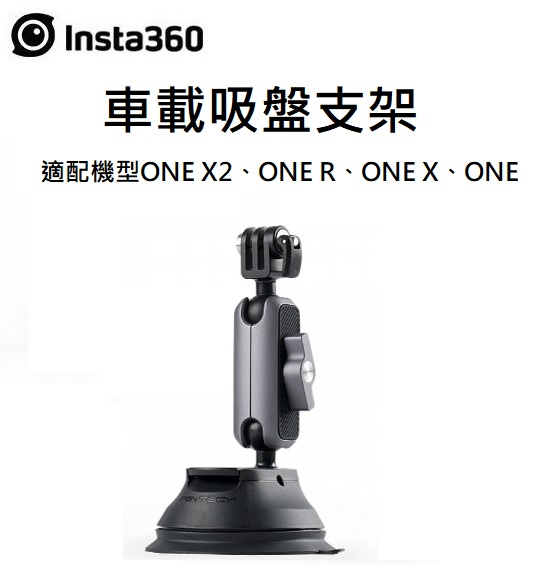 [EYE DC] INSTA360 車載吸盤支架 適用 ONE X2、ONE R、ONE X、ONE、GO 2 公司貨