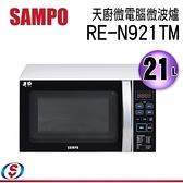 【信源電器】21公升 SAMPO聲寶天廚微電腦微波爐 RE-N921TM / REN921TM