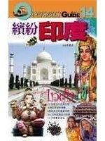 二手書博民逛書店 《繽紛印度clors of India》 R2Y ISBN:986750819X│麥慕貞
