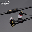 E-books S72 音控接聽耳道式耳機