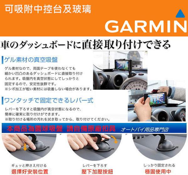 Garmin nuvi 760 255w 2585 2456t 3790t 1480 1470t 1370t 中控台吸盤中控台導航吸盤支架吸盤座