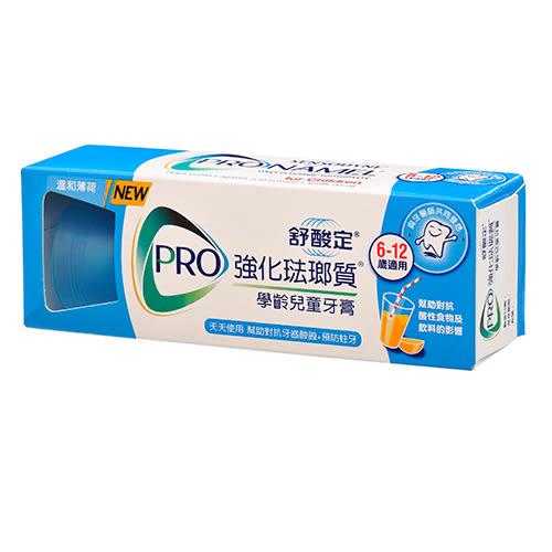 舒酸定強化琺瑯質學齡兒童牙膏75g【愛買】