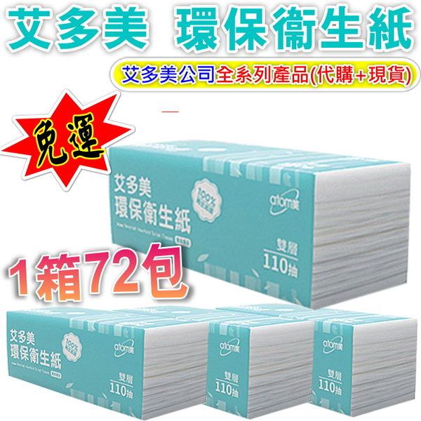 艾多美 環保衛生紙(110抽) 1箱72包 (免運)-艾發現