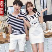 沙灘情侶裝背帶裙夏裝新款韓版兩件套裝男女條紋短袖T恤衫潮 GB3703『MG大尺碼』