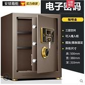 安鎖/ANSOL保險櫃家用小型 50CM 電子密碼保險箱 保管箱 辦公夾萬 可入墻 後街五號