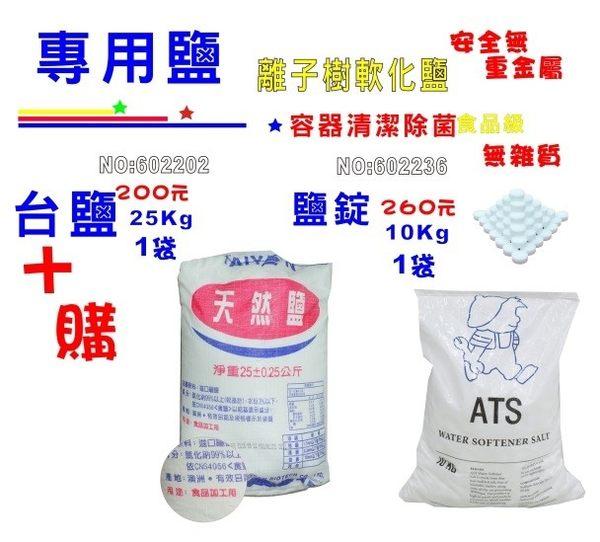 離子交換樹脂地下水濾水器除垢軟水美國DOW淨水器原料FRP桶.(貨號B2209) 【七星淨水】