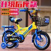 兒童腳踏車 兒童自行車2-3-4-6歲男女寶寶童車12-14-16-18寸小孩子單車腳踏車jy【滿一元免運】