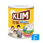 雀巢克寧高鈣全家人營養奶粉2.2KGx2【愛買】